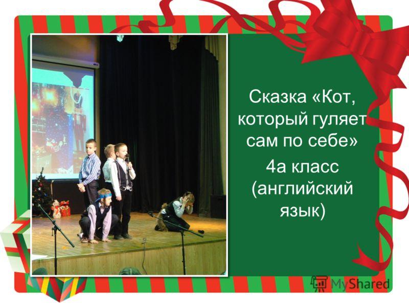 Сказка «Кот, который гуляет сам по себе» 4а класс (английский язык) Место для фотографии