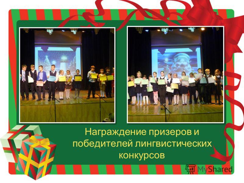 Награждение призеров и победителей лингвистических конкурсов Фотография