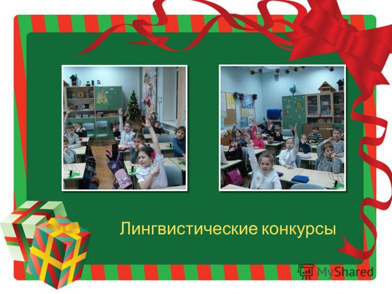 Лингвистические конкурсы Фотография
