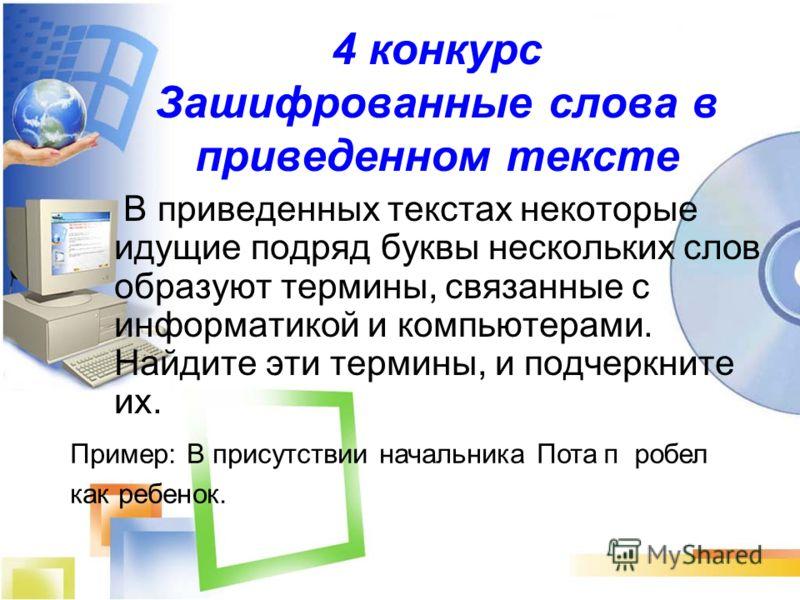 1.Гибкий магнитный диск 2.Устройство вывода информации на бумажный носитель 3.Информация, хранящаяся на устройстве внешней памяти под определенным именем 4.Устройство вывода информации 5.Алгоритм, записанный на языке, которым пользуется компьютер 6.С