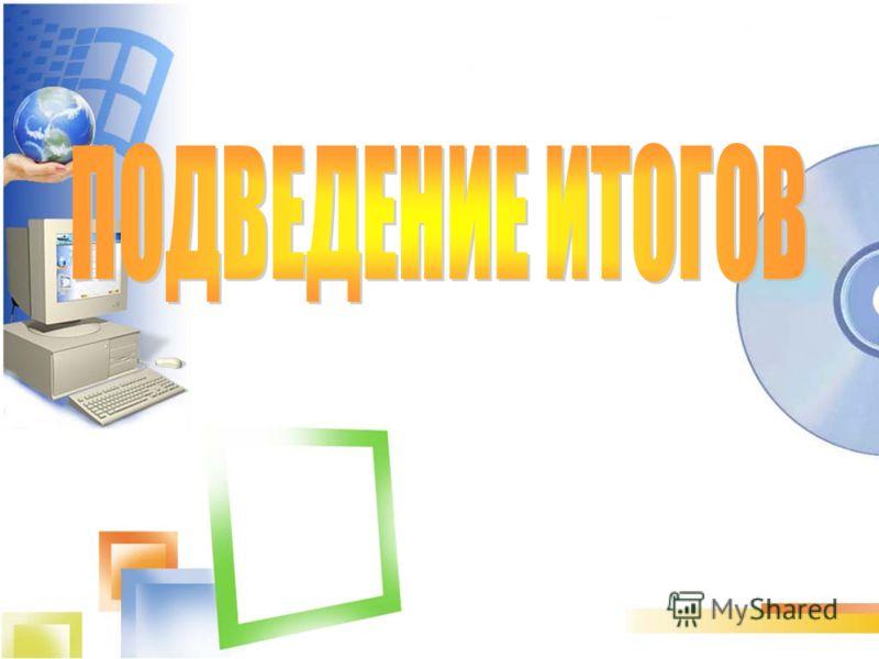 Продолжение Фраза из 19 символов занимает в оперативной памяти а) 19 битов; б) 19 мегабайтов; в) 152 бита ; г) 1 килобайт.