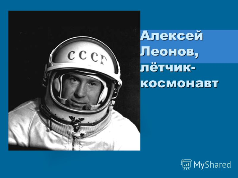 Алексей Леонов, лётчик- космонавт