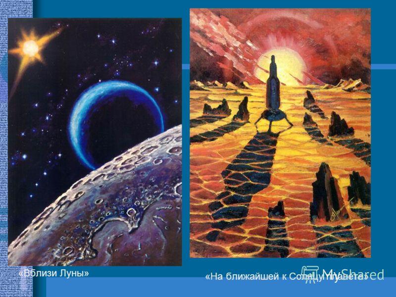«Вблизи Луны» «На ближайшей к Солнцу планете»