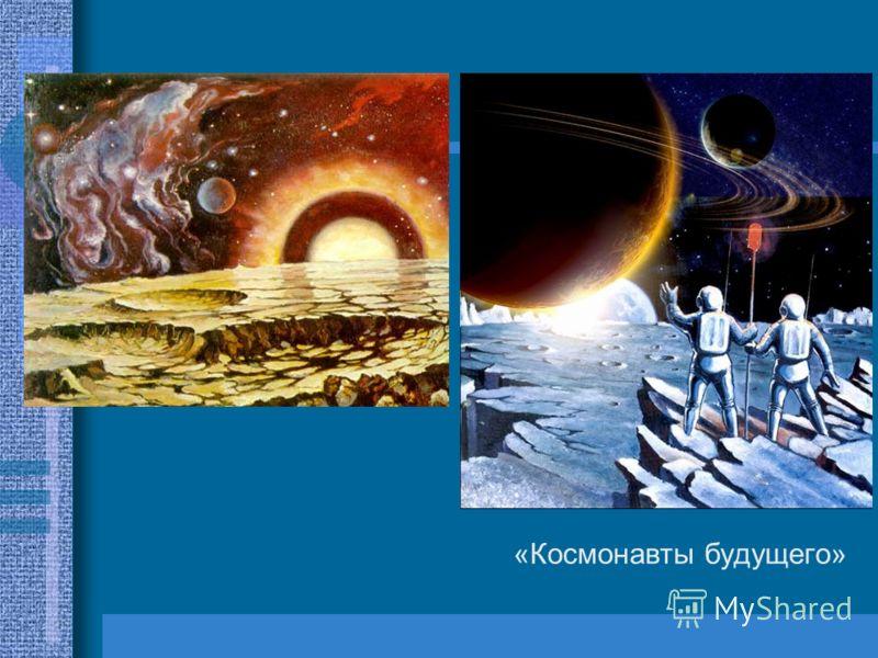 «Космонавты будущего»