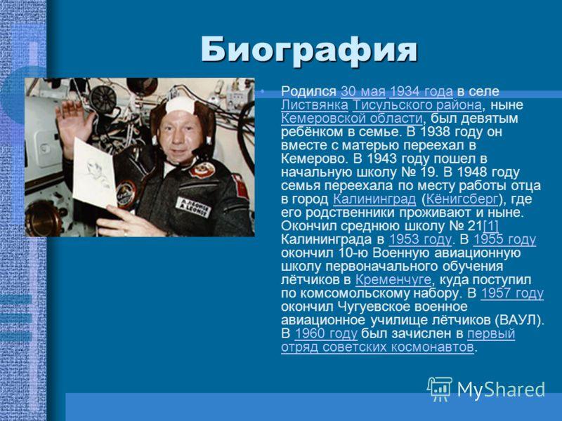 Биография Родился 30 мая 1934 года в селе Листвянка Тисульского района, ныне Кемеровской области, был девятым ребёнком в семье. В 1938 году он вместе с матерью переехал в Кемерово. В 1943 году пошел в начальную школу 19. В 1948 году семья переехала п
