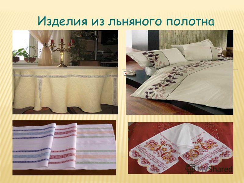 Изделия из льняного полотна