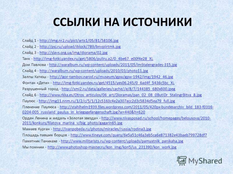 ССЫЛКИ НА ИСТОЧНИКИ Слайд 1 - http://img.nr2.ru/pict/arts1/05/81/58106.jpghttp://img.nr2.ru/pict/arts1/05/81/58106.jpg Слайд 2 - http://psj.ru/upload/iblock/789/bnvpiirtmk.jpghttp://psj.ru/upload/iblock/789/bnvpiirtmk.jpg Слайд 3 - http://slavs.org.u