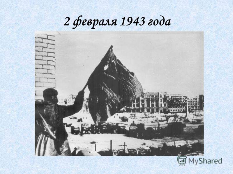 2 февраля 1943 года