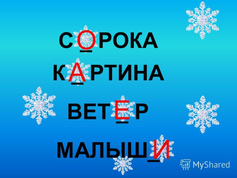 С _ РОКА К _ РТИНА ВЕТ _ Р МАЛЫШ_ О А Е И