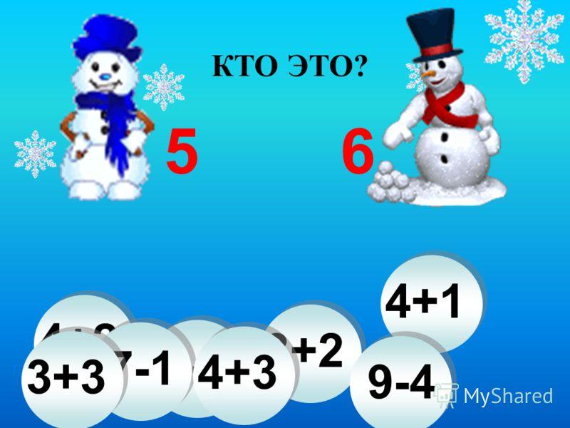 5 6 4+2 3+2 4+1 9-3 7-1 9-4 4+3 3+3 КТО ЭТО?