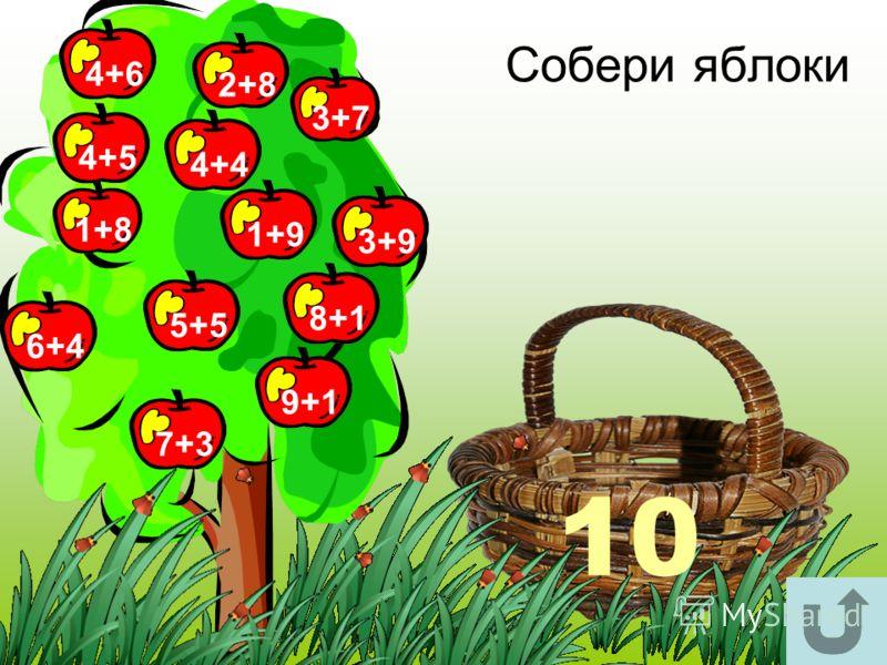 Собери яблоки 2+8 1+83+7 1+96+44+65+53+99+14+44+57+38+1 10
