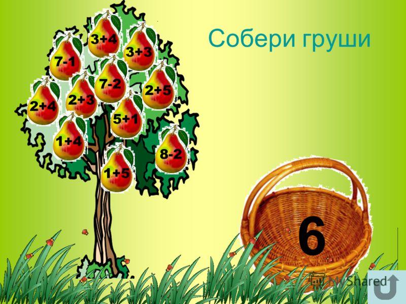 Собери груши 6 5+12+58-23+47-12+42+31+41+53+37-2
