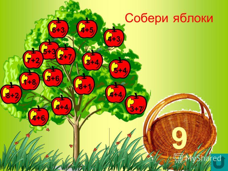 Собери яблоки 4+43+45+34+6 9 2+71+84+57+24+43+66+34+3 5+48+18+2 3+7
