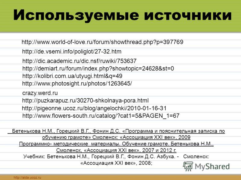 Используемые источники http://pigeonne.ucoz.ru/blog/angelochki/2010-01-16-31 http://www.world-of-love.ru/forum/showthread.php?p=397769 http://www.photosight.ru/photos/1263645/ http://de.vsemi.info/poliglot/27-32.htm http://dic.academic.ru/dic.nsf/ruw