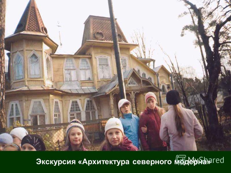 Экскурсия «Архитектура северного модерна»