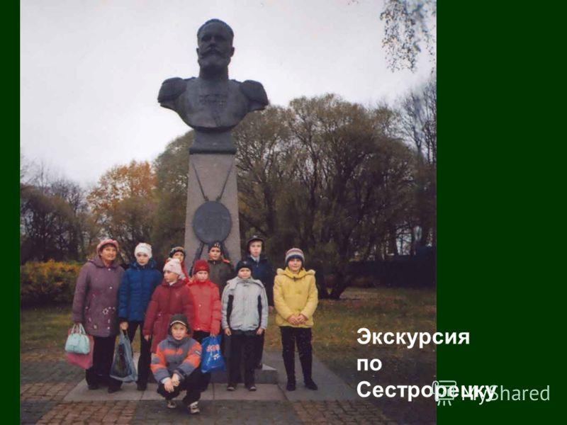 Экскурсия по Сестрорецку