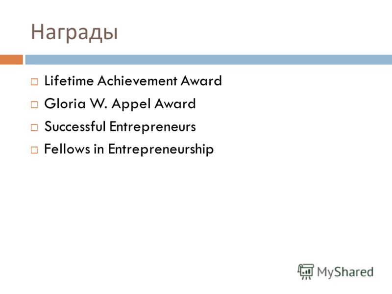 Награды Lifetime Achievement Award Gloria W. Appel Award Successful Entrepreneurs Fellows in Entrepreneurship