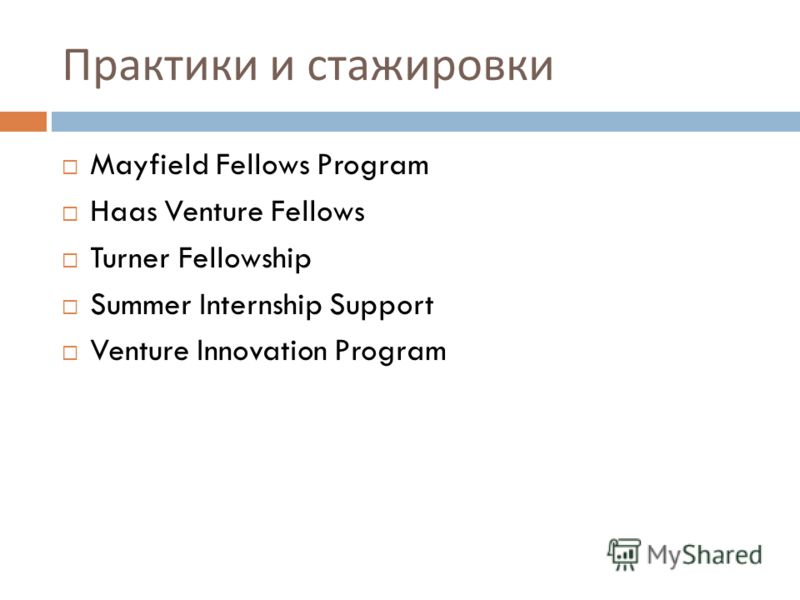 Практики и стажировки Mayfield Fellows Program Haas Venture Fellows Turner Fellowship Summer Internship Support Venture Innovation Program