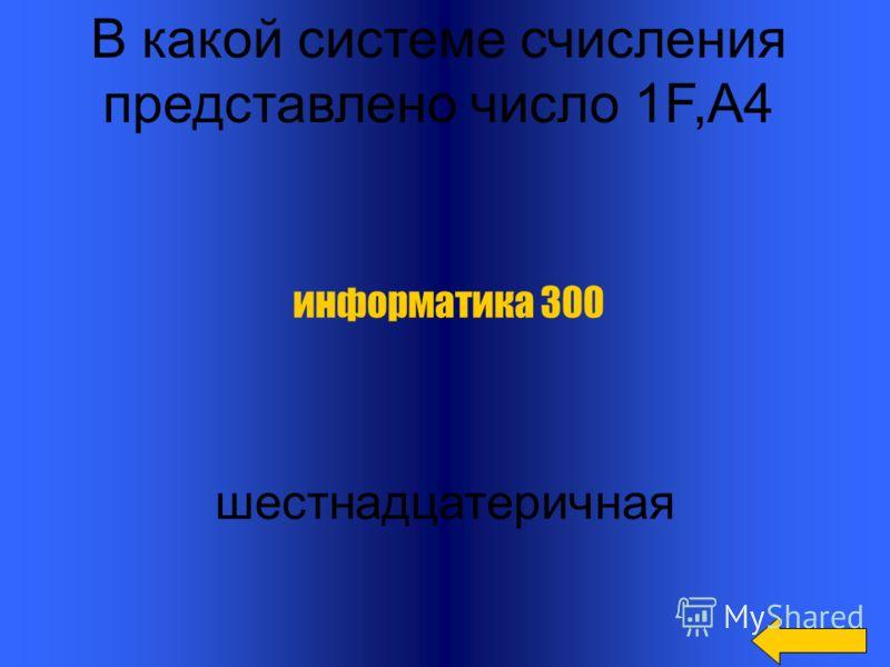 Переведите 2 Мб в байты 2000000 байт информатика 200