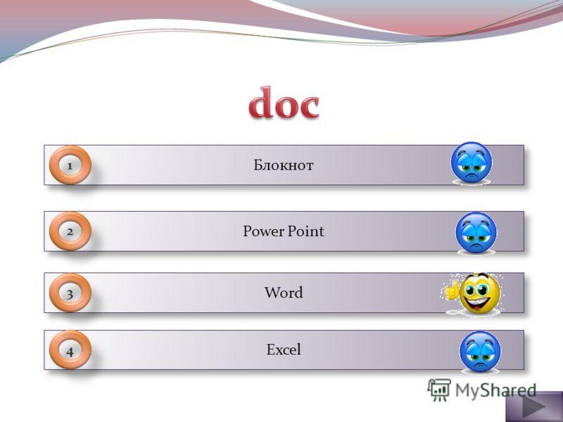 Блокнот 1 Power Point 2 Word 3 Excel 4