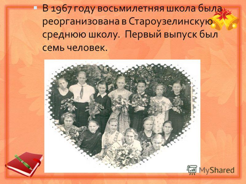В 1963году Староузелинская сельская школа получила статус-восьмилетней.