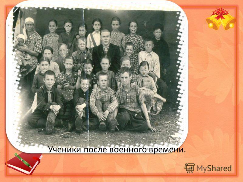 В 1942 году пожаром было уничтожено здание школы. Детей вынуждены были распустить по домам. Во время войны и в первые послевоенные годы построить здание школы не предоставля- лось возможным, но обучение продолжалось на дому. В 1944году начала работат