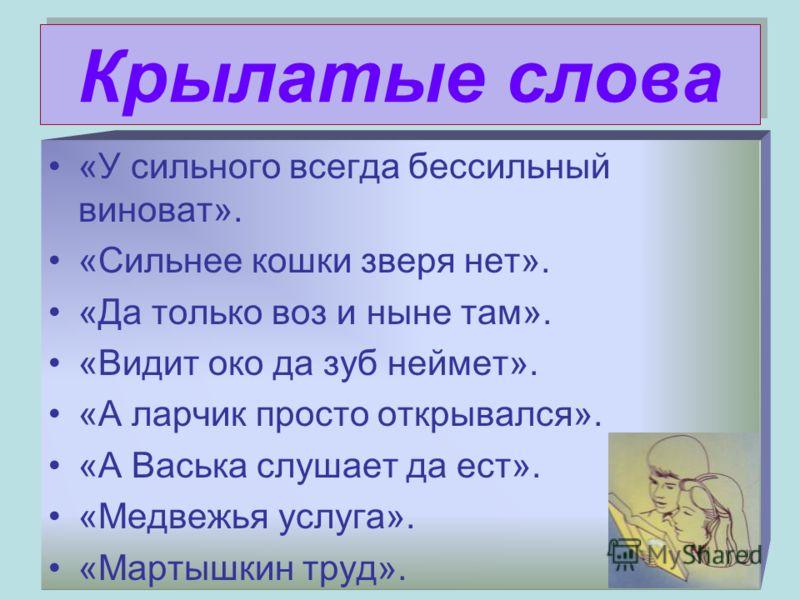 Назови басни Крылова о: Лисе Волке Медведе Обезьяне Людях