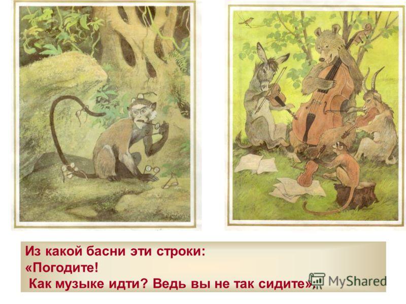 Пять вопросов –пять ответов. Какой ответ соответствует вопросу? «Соседка, перестань срамиться…-тебе ль с Слоном возиться?» «Приятель дорогой, здорово! Где ты был?» «Соседка, слышала ль ты добрую молву? –ведь кошка, говорят, попалась в когти льву?» «Н