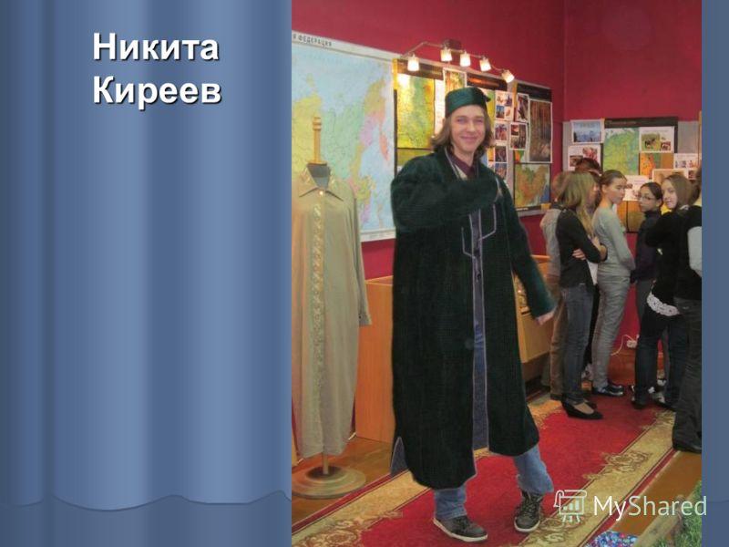 Никита Киреев
