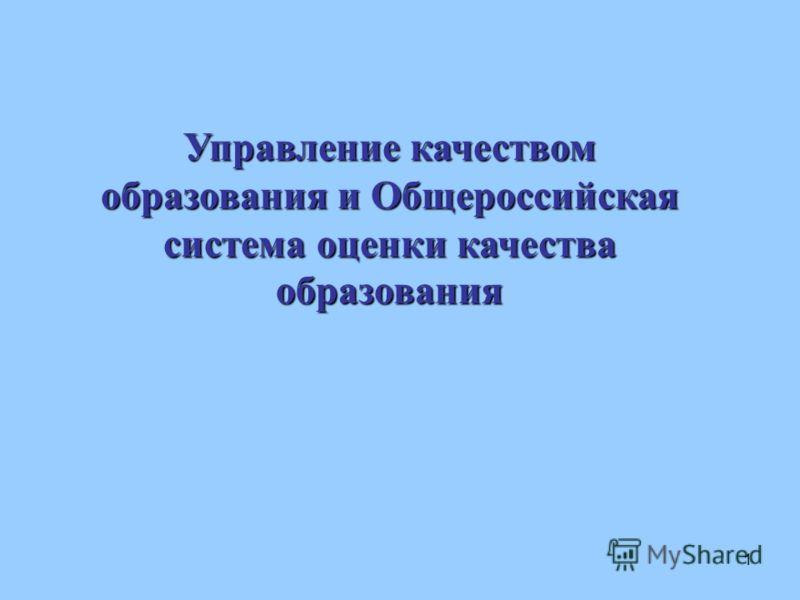 1 Управление качеством образования и Общероссийская система оценки качества образования