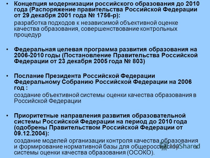 4 Концепция модернизации российского образования до 2010 года (Распоряжение правительства Российской Федерации от 29 декабря 2001 года 1756-р): разработка подходов к независимой объективной оценке качества образования, совершенствование контрольных п