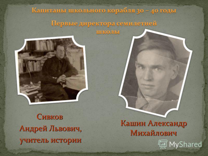 Сивков Андрей Львович, Андрей Львович, учитель истории учитель истории Кашин Александр Михайлович