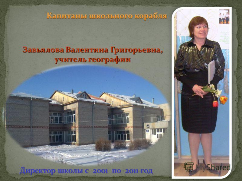 Директор школы с 2001 по 2011 год Завьялова Валентина Григорьевна, учитель географии
