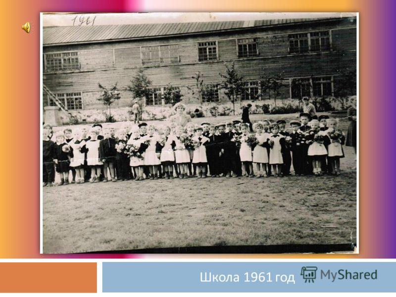 Школа 1961 год