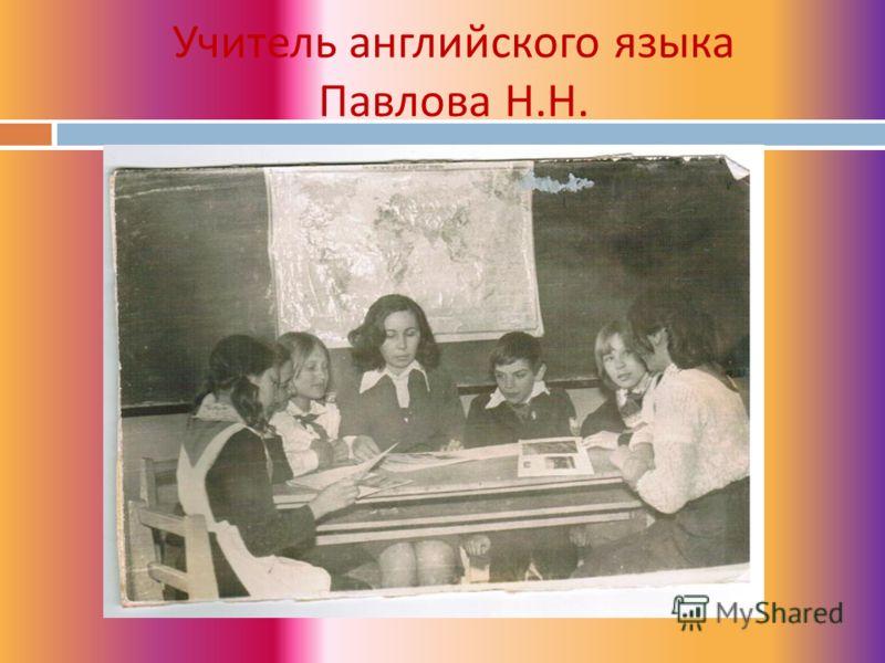 Учитель английского языка Павлова Н. Н.