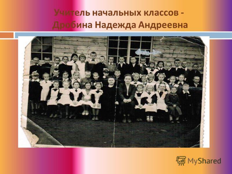 Учитель начальных классов - Дробина Надежда Андреевна