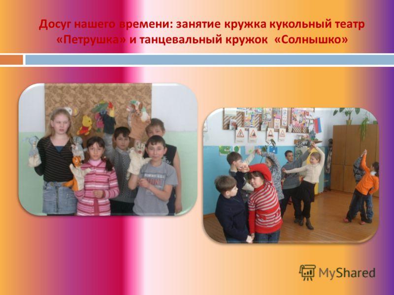 Досуг нашего времени : занятие кружка кукольный театр « Петрушка » и танцевальный кружок « Солнышко »