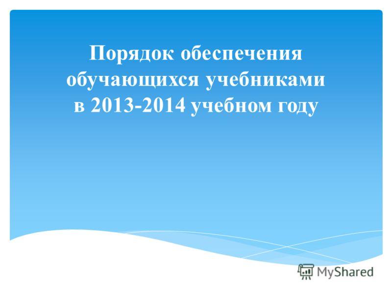 Порядок обеспечения обучающихся учебниками в 2013-2014 учебном году