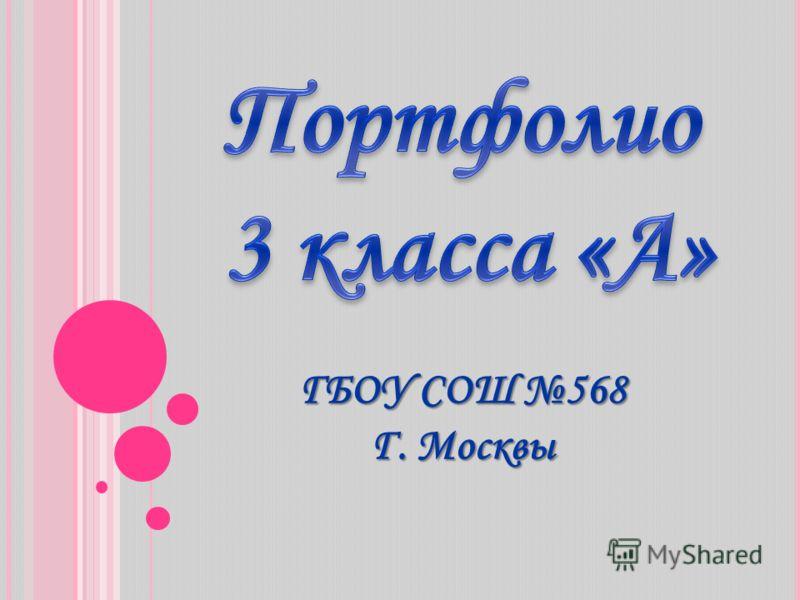 ГБОУ СОШ 568 Г. Москвы