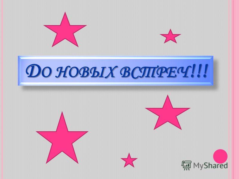 Д О НОВЫХ ВСТРЕЧ !!!
