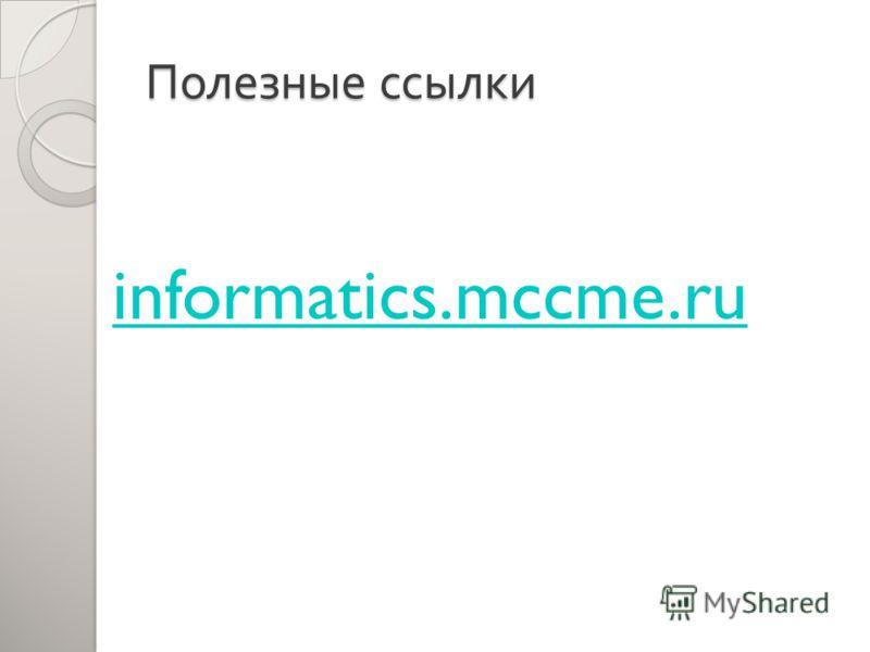 Полезные ссылки informatics.mccme.ru