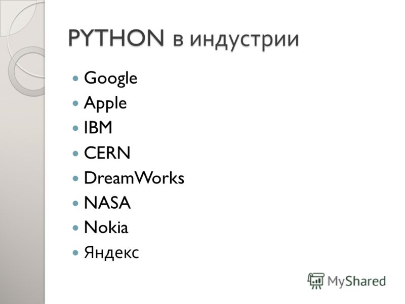 PYTHON в индустрии Google Apple IBM CERN DreamWorks NASA Nokia Яндекс