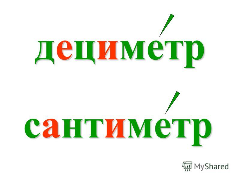 1 метр - 1 м 1м = 10 дм 1м = 100 см