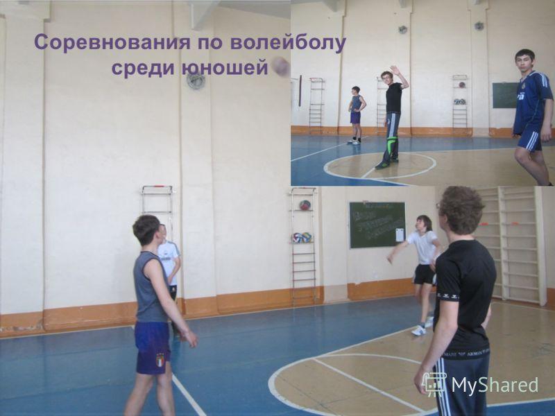Соревнования по волейболу среди юношей