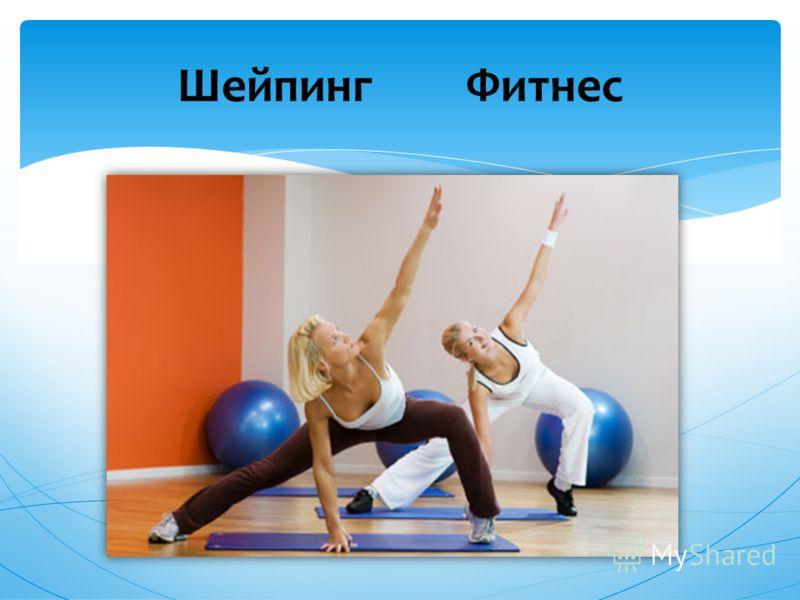 Шейпинг Фитнес