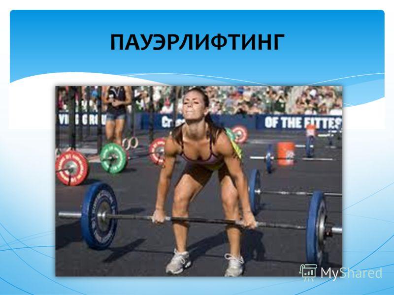 ПАУЭРЛИФТИНГ
