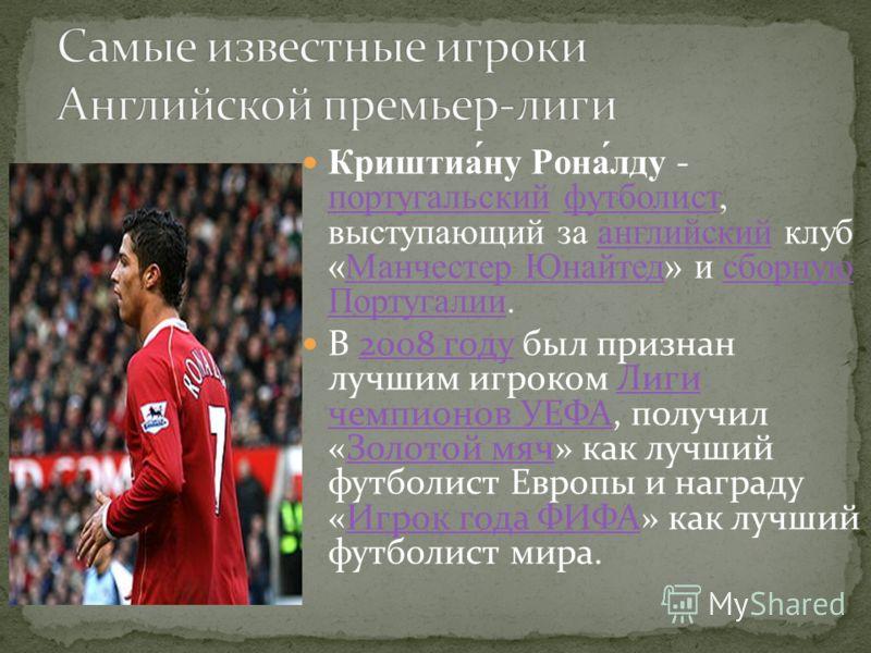 Криштиа́ну Рона́лду - португальский футболист, выступающий за английский клуб «Манчестер Юнайтед» и сборную Португалии. португальскийфутболистанглийскийМанчестер Юнайтедсборную Португалии В 2008 году был признан лучшим игроком Лиги чемпионов УЕФА, по