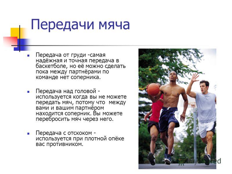 Сложное ведение мяча Ведение мяча со сменой рук Ведение мяча между ногами Ведение мяча с переводом за спину Обманные движения (финты) Если вы бежите вперёд по прямой линии, ведя мяч одной и той же рукой, защите противника проще преградить вам путь ил
