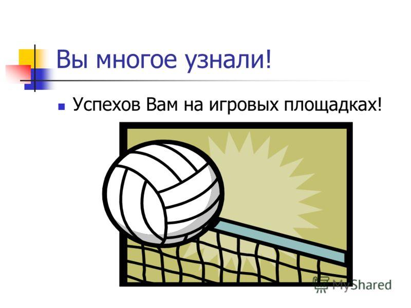 В баскетбольных правилах есть несколько ограничений, касающихся техники ведения мяча: После ведения игрок может сделать только два шага с мячом в руках, не ударяя им о пол. Затем он должен или бросить мяч в кольцо, или отдать партнеру. В случае треть