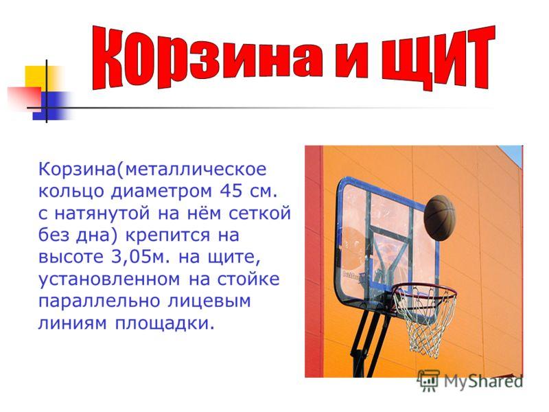 Цель игры в баскетбол – набрать больше, чем у противника, количество очков. Чтобы заработать очки, команда должна забросить мяч в корзину противника. Место, с которого выполнен бросок, определяет количество заработанных очков. Очки. Мяч попадает в ко